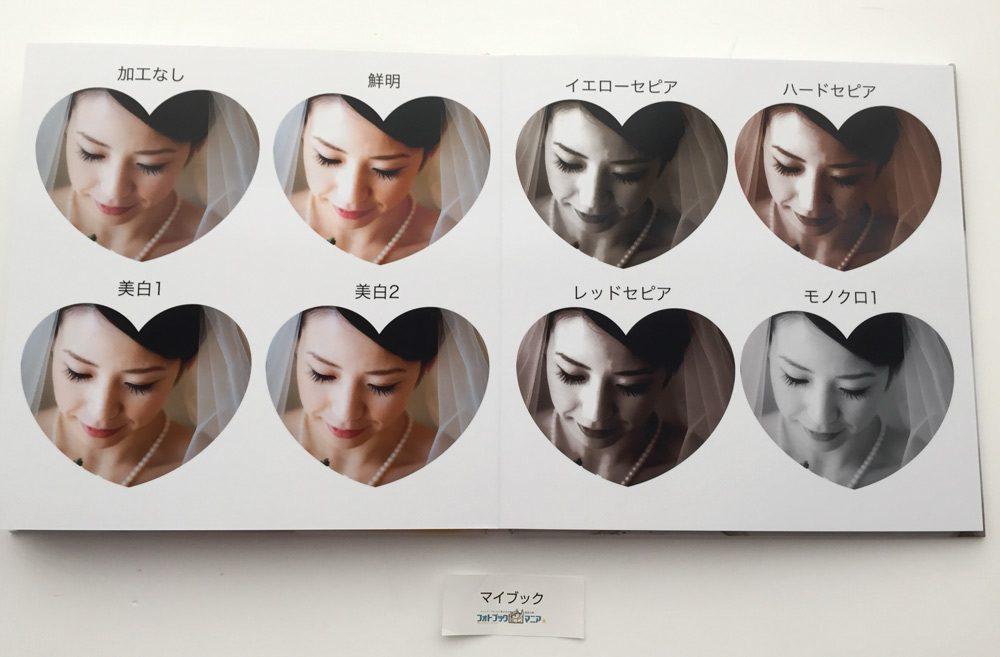 マイブックで実際に写真加工したフォトブックの仕上がり FLAT