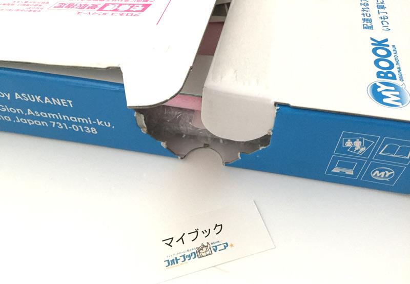 マイブックの専用箱は簡単に開くことができます。