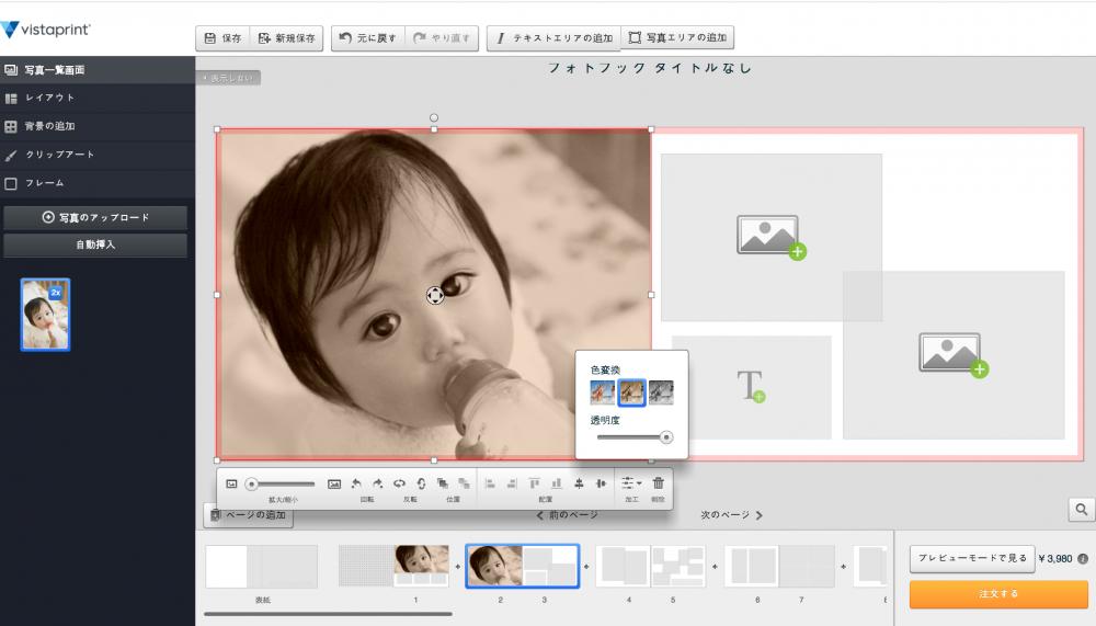 ビスタプリント オンライン編集ソフト 写真の加工(セピア・白黒)