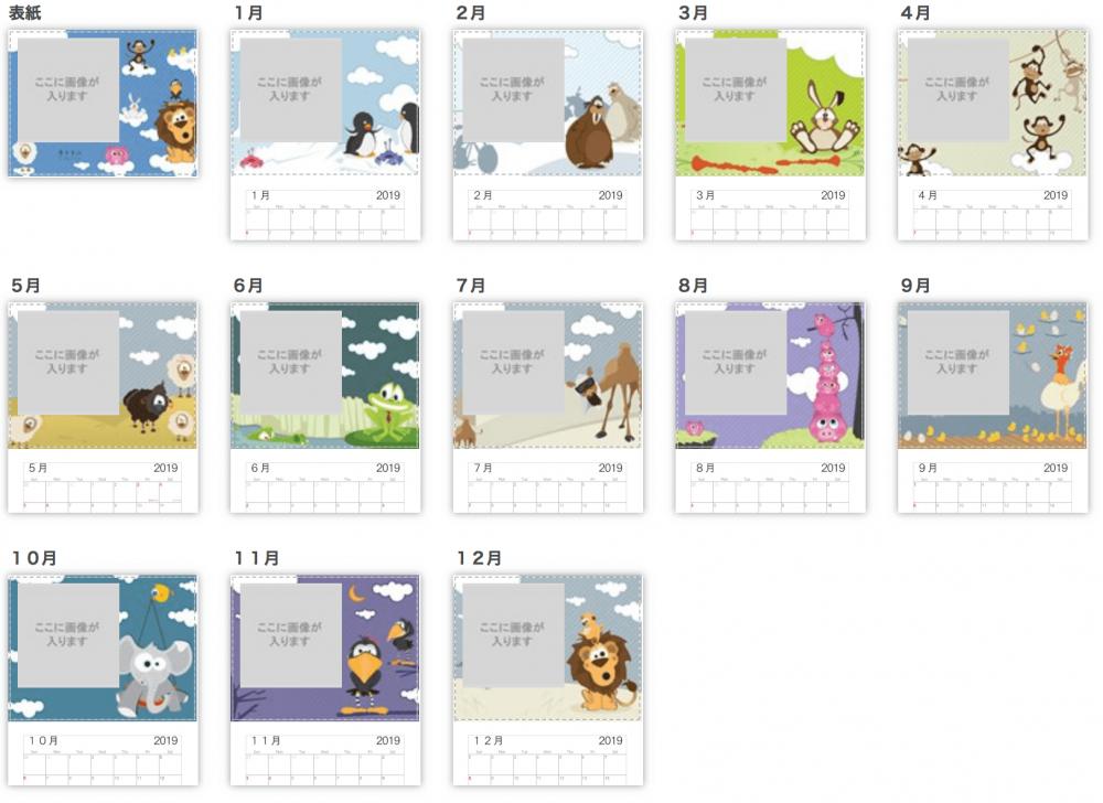 ビスタプリント 壁掛けカレンダー デザインテンプレート