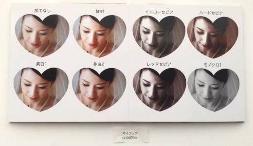 おしゃれな写真加工ができるフォトブックを2社を比較(セピア・白黒・レトロ風など)