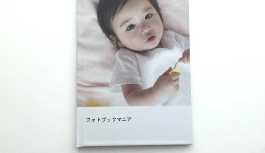 【画質比較】しまうまプリントの7色印刷「プレミアム」作成レビュー!【口コミ】