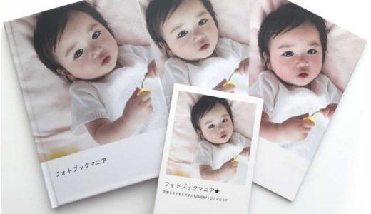しまうまプリントのフォトブック4種を同じ写真で作成!画質は?【口コミ/評判】