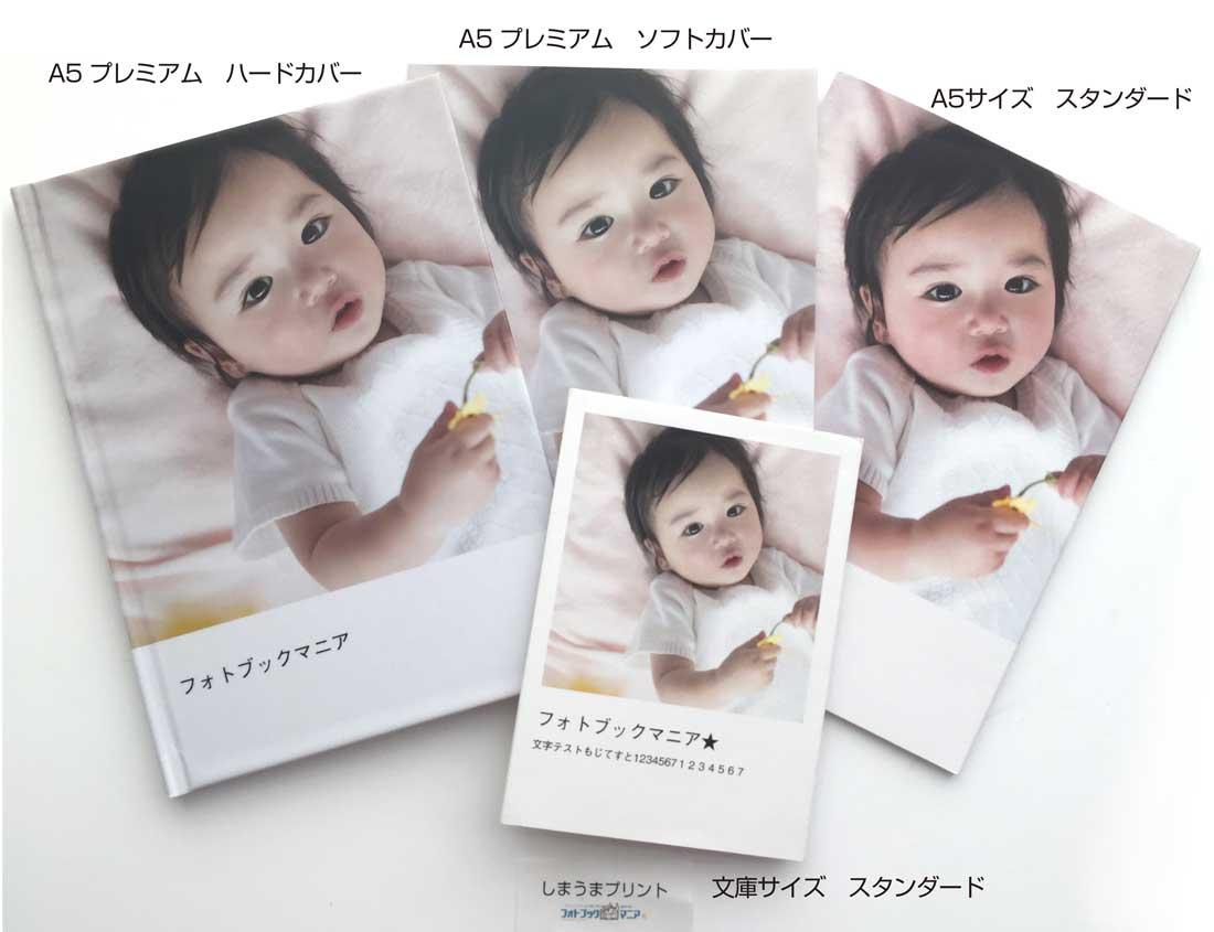【画質比較】しまうまプリントのフォトブック4種を作成レビュー【口コミ/評判】