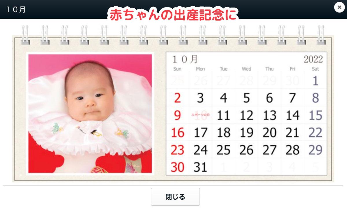 赤ちゃんの出産記念のカレンダーに