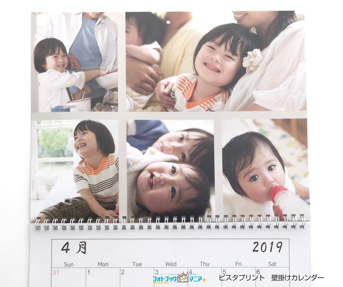 ビスタプリントで作成した壁掛カレンダー 子供のフォトブック
