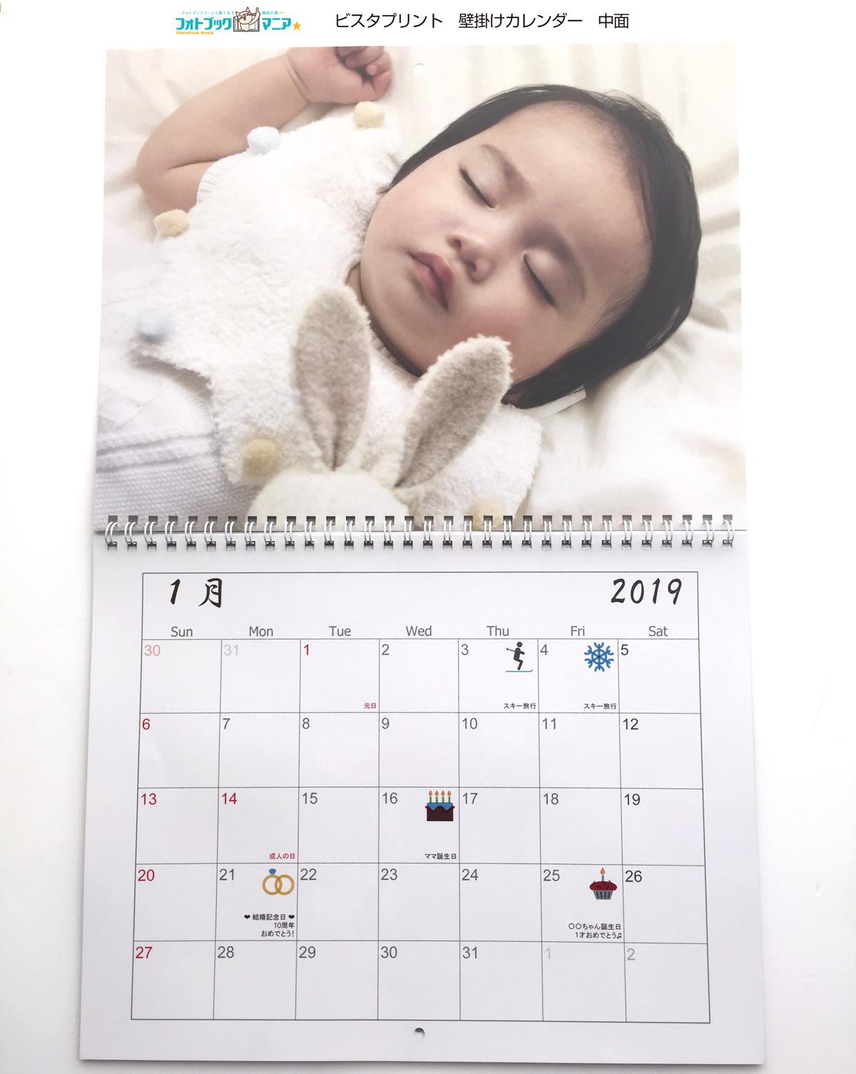ビスタプリント2019年壁掛けカレンダー作成レビュー【画質/価格】口コミ|1部から作成可能!