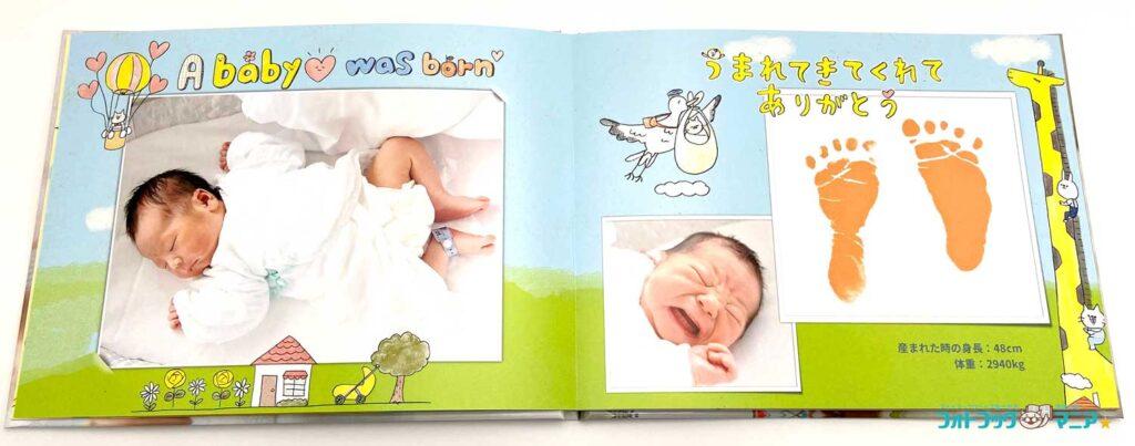フォトブックマニアで配布中「赤ちゃんのフォトブックテンプレート」で作成したフォトブック