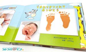 ビスタプリント 赤ちゃんのフォトブック 足形押すデザイン