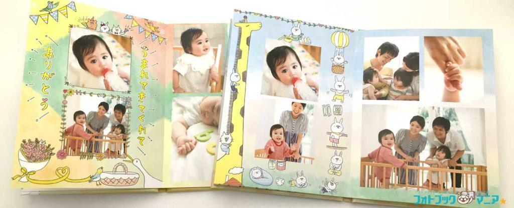 赤ちゃんのフォトブックテンプレートで作成したフォトブック