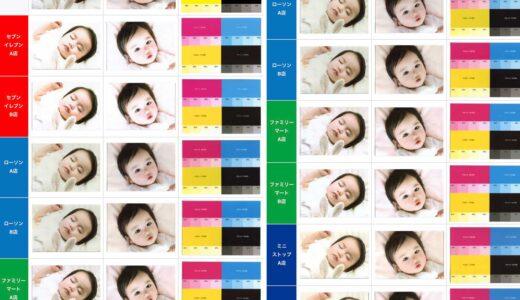 コンビニ写真プリント4社8店舗を比較!画質の違いは?スマホからもプリントできます