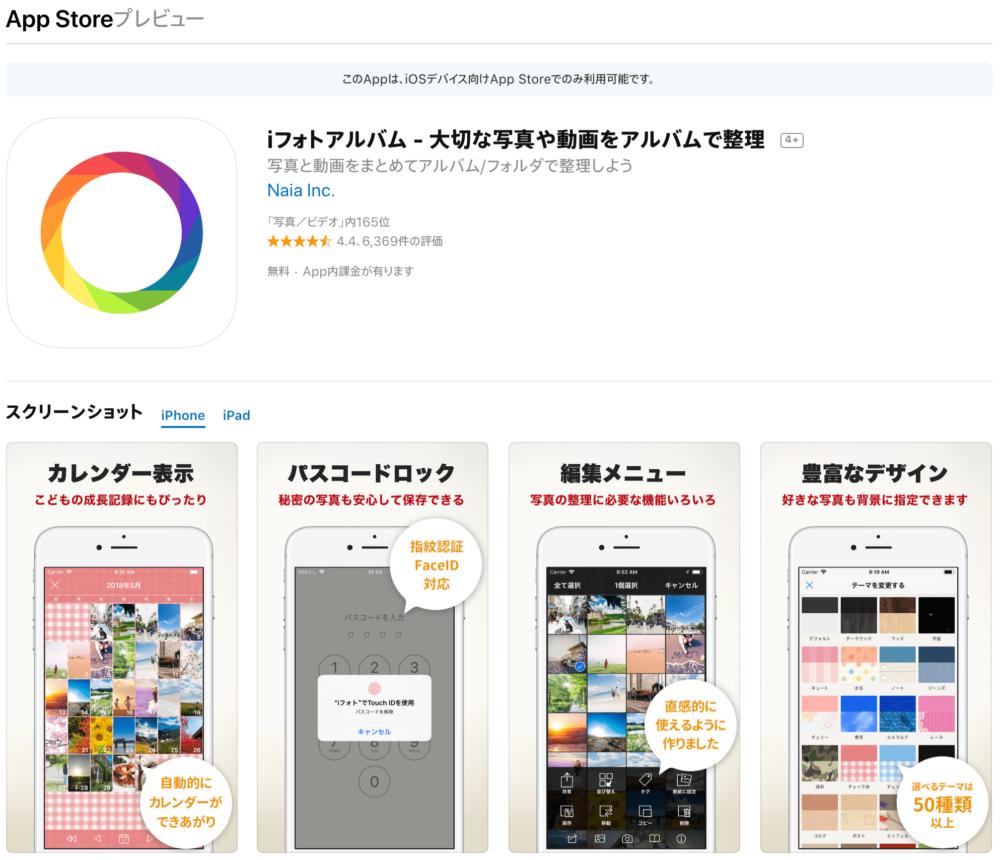 スマホの写真を整理できるアプリ iフォトアルバム(iOS)