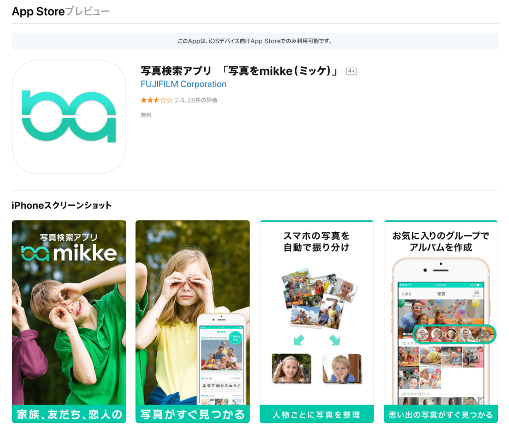 スマホ写真整理アプリ 写真をmikke(Android・iOS)
