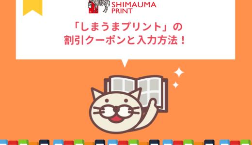 当サイト限定!しまうまプリント100円割引クーポンコード!&入力方法【2021年4月】