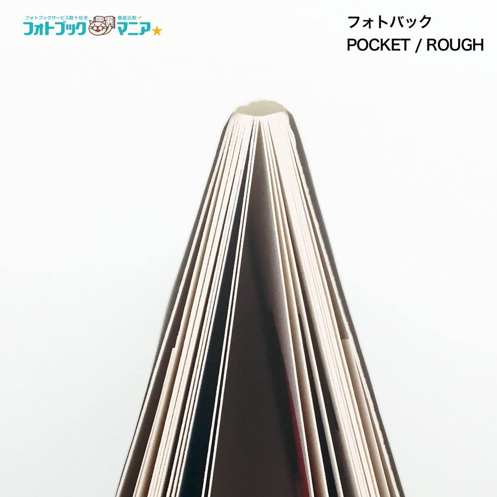 フォトバック POCKET / ROUGH の綴じ方(合紙綴じ / くるみ製本)