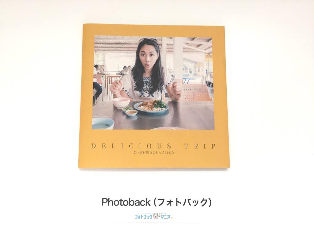 フォトバック アルバム