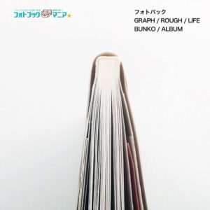 フォトバック GRAPH / ROUGH / LIFEBUNKO / ALBUM の綴じ方(無線綴じ / くるみ製本)