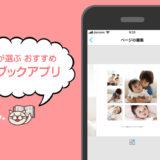 【クーポン有】おすすめフォトブックアプリ10選!【同じ写真で比較】