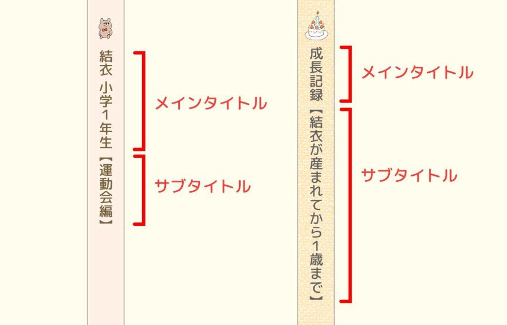 フォトブックタイトルのパターン メインタイトルとサブタイトル
