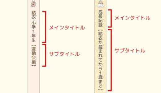 フォトブックのタイトル【例】と【付け方】を解説!子供・旅行・結婚式・英語など