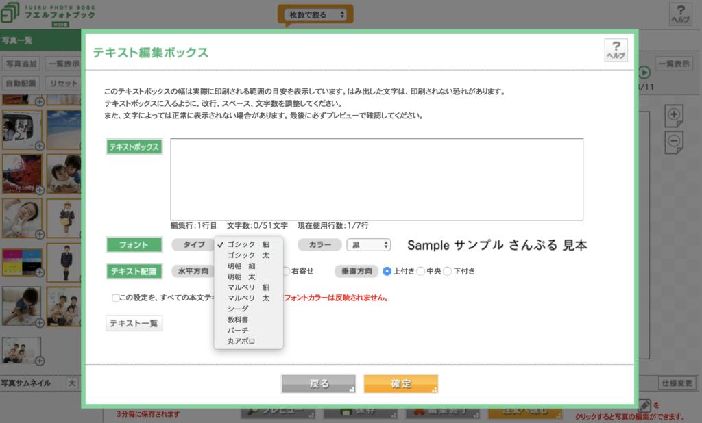 フエルフォトブック編集ソフト