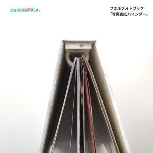 フエルフォトブックの綴じ方(リング綴じ)