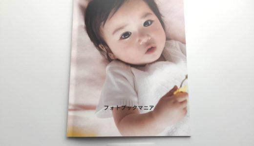 【画質比較】フォトプレッソのフォトブック作成レビュー【口コミ/評判】