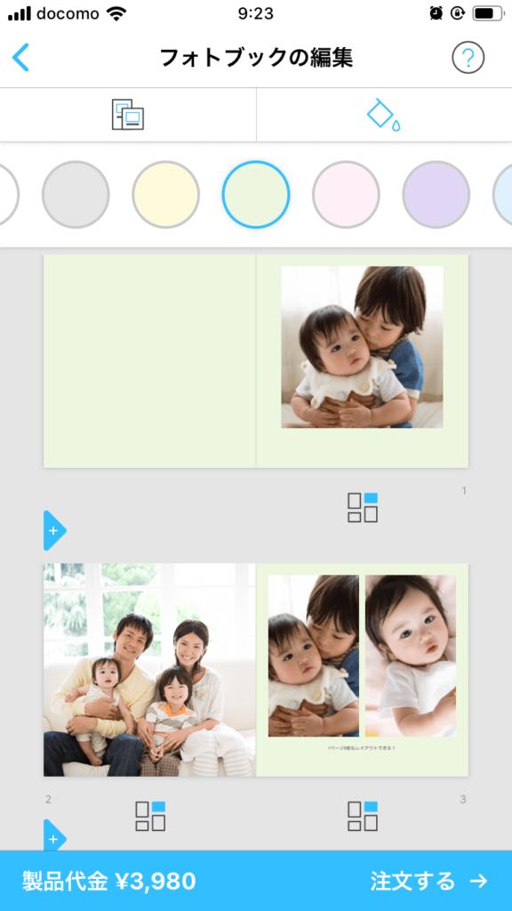 ビスタプリント  アプリ 背景カラー設定