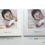 【画質比較】ノハナのフォトブック2種を同じ画像で作成【口コミ・評判】