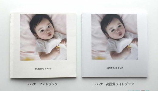【クーポン有】ノハナのフォトブック2種を同じ写真で作成!違いは?【口コミ・評判】