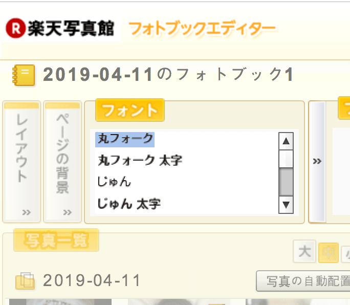 楽天写真館 フォトブック 編集