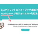 ビスタプリントで「Activate Adobe Flash to design your photobook online」が表示されたら?