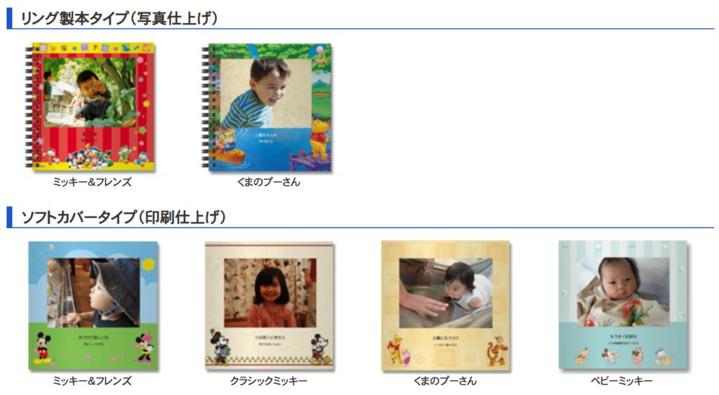 カメラのキタムラ キャラクタータイプ:公式サイトより