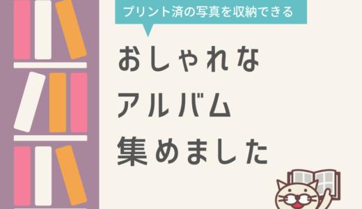 おしゃれ!プリント写真が入るアルバムおすすめ15選!