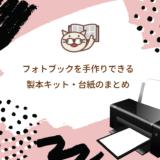 自宅でプリント・手作りできるフォトブック製本キットや台紙6選を比較!