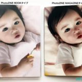 PhotoZINE(フォトジン)のフォトブック2種を同じ写真で作成!画質と製本の違いは?口コミ・レビュー