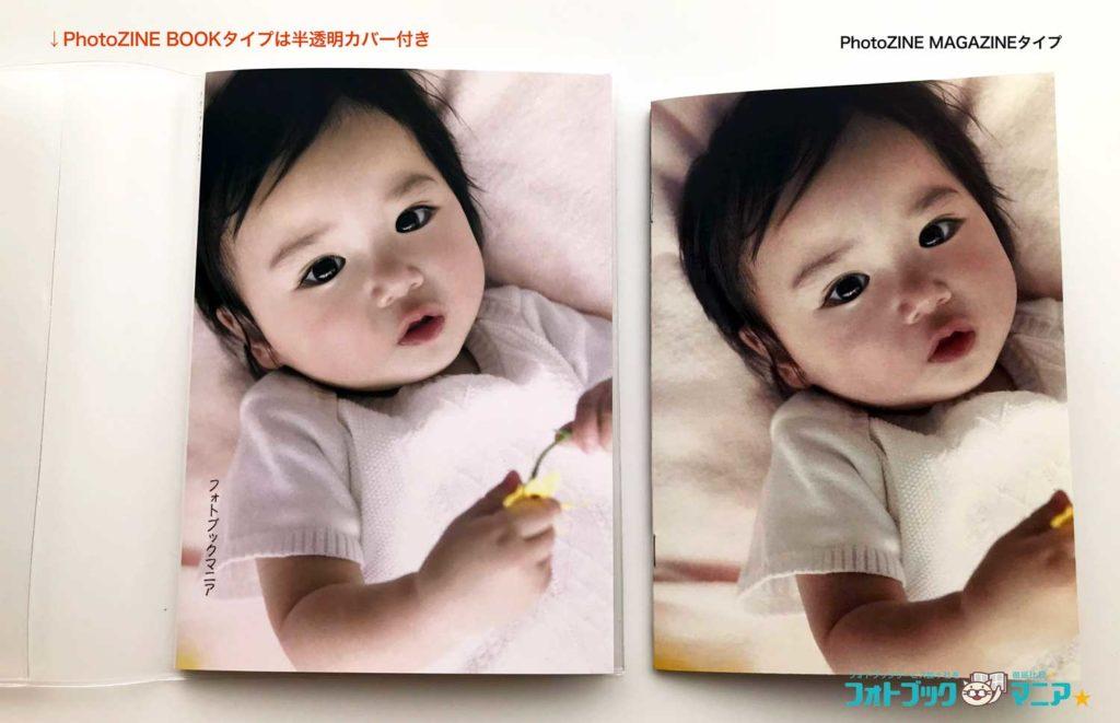 〈 富士フイルムフォトブック 〉 PhotoZINE BOOK A5(左)と PhotoZINE MAGAZINE A5(右)