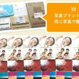 【プロも必見】写真プリント8社を同じ写真で比較!こんなに違いが!?