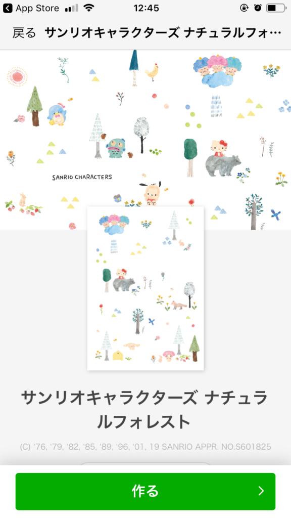サンリオキャラクター(ハローキティ、ゴロピカドン、シナモロール。マイメロディ、ポムポムプリン、ハンギョドン、ポチャッコ、マロンクリーム、タキシードサム)