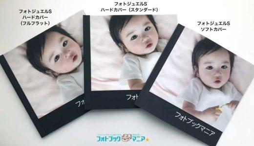 【50%クーポン】フォトジュエルSの3種を同じ写真で作成比較!違いは!?(レビュー)