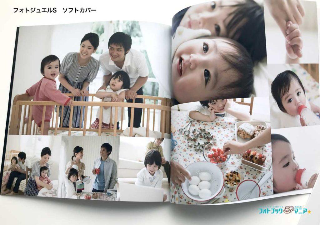 フォトジュエル S 子供のフォトブックイメージ