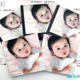 フォトジュエルS 5種のフォトブックを同じ写真で印刷して比較!キヤノンの画質は?(口コミ・レビュー)