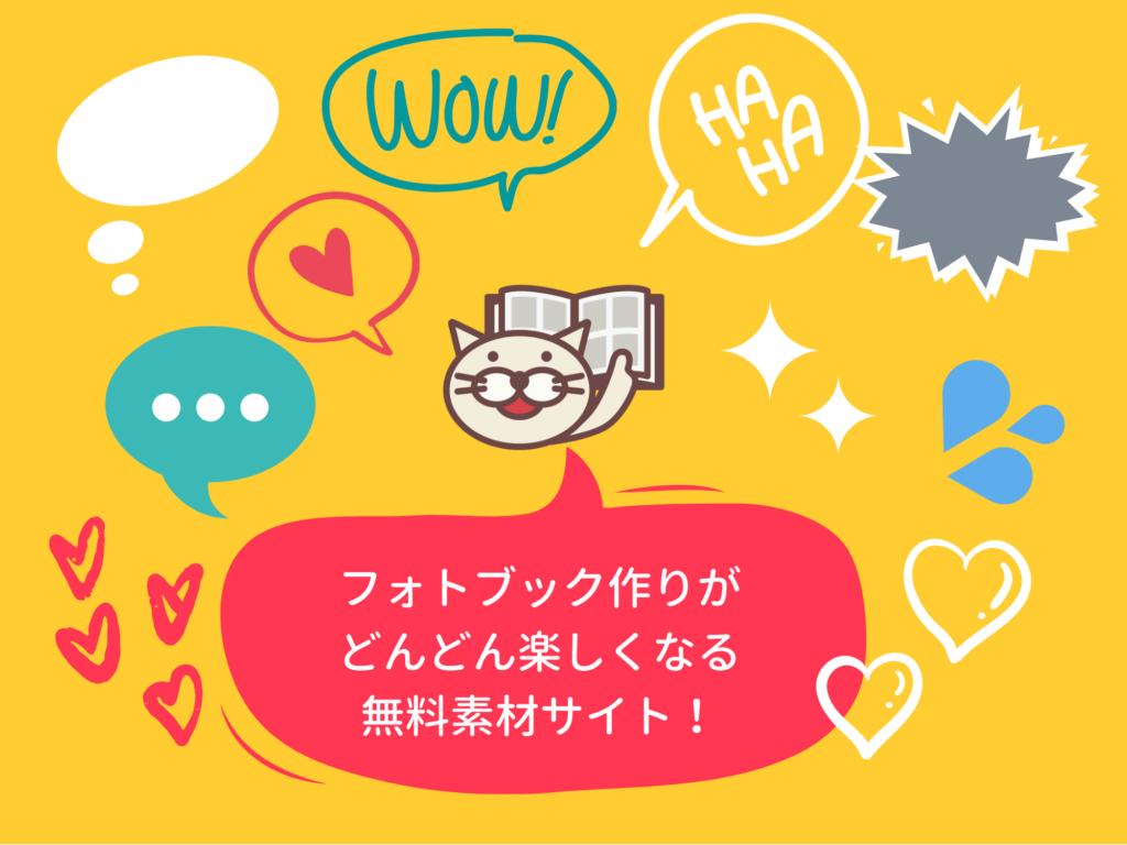 """https://photobook.ikuji-park.com/sozai.html""""]"""