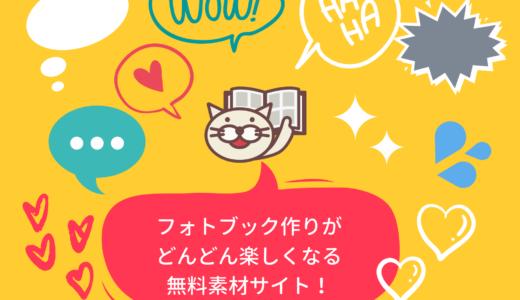 フォトブックに使える無料素材サイト19選!(スタンプ・イラスト・フレーム)