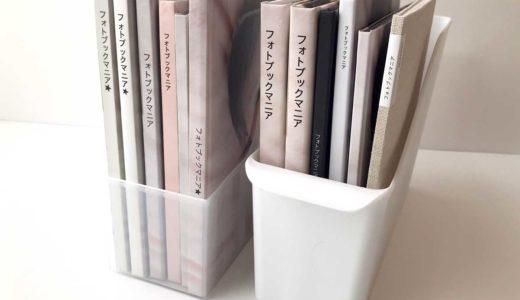 フォトブックの収納例6選!100円均一でピッタリはまる隠す収納・見せる収納!(ダイソー・セリア)