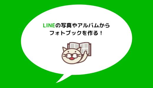 LINEの写真やアルバムでフォトブックを作る方法!