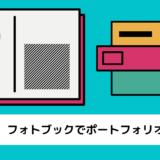 【マニアが選ぶ】ポートフォリオの印刷製本・作品集におすすめのフォトブック!