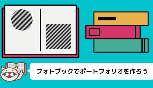 【マニアが選ぶ】ポートフォリオの印刷・作品集におすすめのフォトブック!