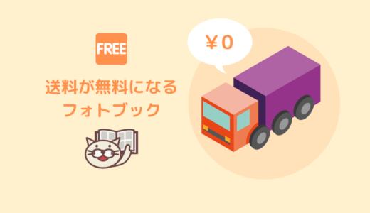 送料無料のフォトブックサイト7選!