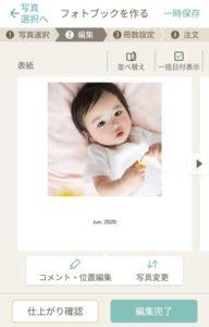 dフォト フォトブックアプリの編集画面